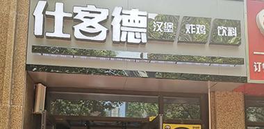 河南郑州仕客德店铺