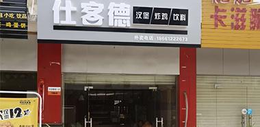 江西宜春上高县仕客德店铺