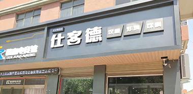 宣城水阳镇仕客德店铺