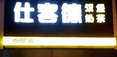 恭喜南京纺织厂店装修完成,正式开业