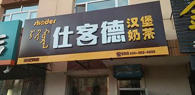 恭喜牙克石市店开业